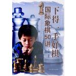 下得一手好棋国际象棋50讲