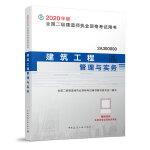 二级建造师 2020教材 2020版二级建造师 建筑工程管理与实务