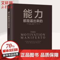 能力都是逼出来的 中国友谊出版社