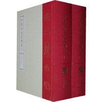 中国印谱史图典(上下全两册)