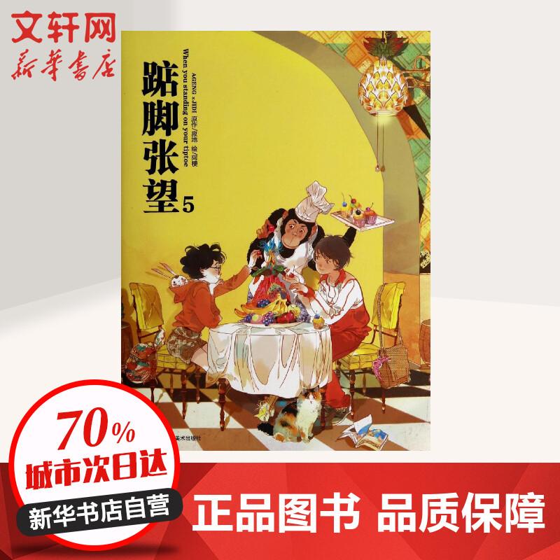踮脚张望 (5) 黑龙江美术出版社【好评返5元店铺礼券】