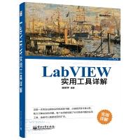 正版 LabVIEW实用工具详解 LabVIEW程序设计从入门到精通 LabVIEW宝典 界面布局技术 模式框架 La