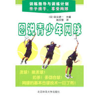 训练指导与训练计划:图说青少年网球,(日)田头健一,赵京慧,北京体育大学出版社9787811008388