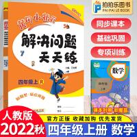 黄冈小状元解决问题天天练四年级上册数学 2021秋人教版
