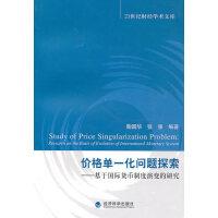 价格单一化问题探索--基于国际货币制度演变的研究