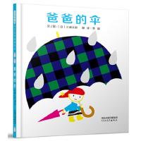 爸爸的伞――启发童书馆出品