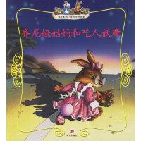齐尼娅姑妈和吃人妖魔(注音版)――兔子帕西一家的奇妙故事