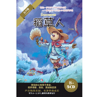新华书店 原装正版 儿童教育 大音 《稻草人》 1书+5CD