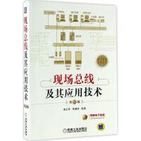 现场总线及其应用技术(第2版) 李正军,李潇然 编著