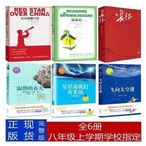 全6册 长征 红星照耀中国(完整版)昆虫记 星星离我们有多远  飞向太空港  寂静的春天原著 教育部推荐八年级上新课标课外书籍阅读名著
