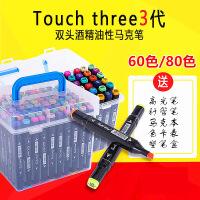 马克笔套装Touch three三代学生动漫手绘彩色绘画油性笔60色80色