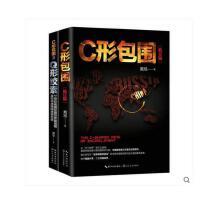 正版现货 C形包围+Q形绞索 全2册戴旭著畅销军事追踪美对华战略新态势书籍