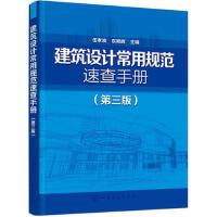 建筑设计常用规范速查手册 第三版 建筑施工图审图参考书籍 建筑设计辅导书 建筑设计规范教程 建筑设计规范