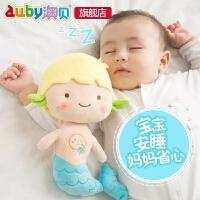 澳贝声光安抚人鱼玩偶婴幼儿胎教音乐毛绒玩偶婴儿玩具