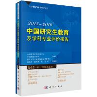 中国研究生教育及学科专业评价报告2015-2016