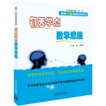 每天学点数学思维(pdf+txt+epub+azw3+mobi电子书在线阅读下载)
