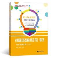 《国际汉语教师证书》考试仿真预测试卷(第三辑)