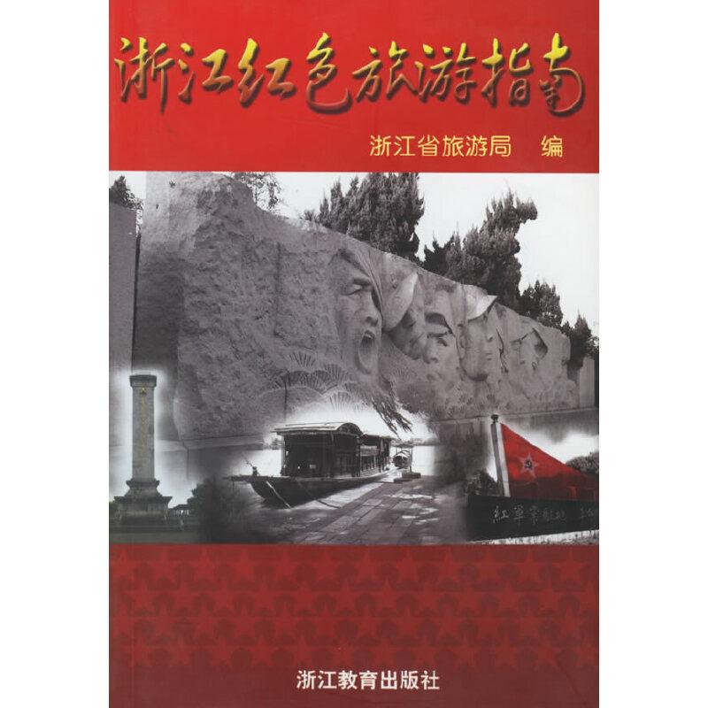 浙江红色旅游指南
