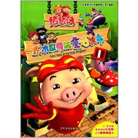 【旧书二手书九成新】猪猪侠积木世界的童话故事 1