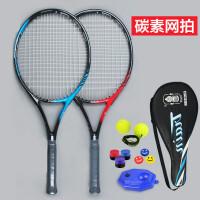 碳素网球拍套装 单人初学者碳纤维轻一体网球训练器