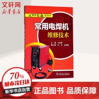 常用电焊机维修技术 中国电力出版社