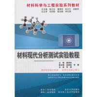 材料现代分析测试实验教程潘清林__材料科学与工程实验系列教材 潘清林 9787502456689-YJ