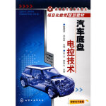 汽车底盘电控技术(唐蓉芳) 唐蓉芳,龙志军 化学工业出版社