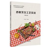 西餐烹饪工艺实训 第二版