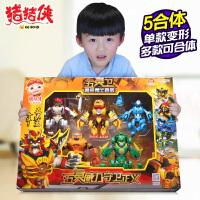 猪猪侠之超级萌宠玩具变形机器人炫变战士五灵卫全套超星萌宠酷变勇士阿五铁拳虎王男孩合体玩具