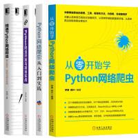 【共4册】从零开始学Python网络爬虫+精通Python网络爬虫:核心技术、框架与项目实战+Python爬虫开发与项