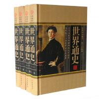 世界通史(全四册)(插盒) 精装插盒 全四卷 线装书局 598