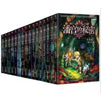 潘宫的秘密全套16册 共16本古龄酋长的圣杯+鬼眼勋爵的龙骸钥 儿童文学书籍9-12岁 查理九世团队迷宫与幻境