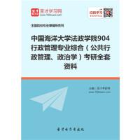 2020年中国海洋大学法政学院904行政管理专业综合(公共行政管理、政治学)考研全套资料/904/2019考研配套教材