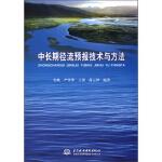 中长期径流预报技术与方法,鲁帆,严登华,王勇 等,中国水利水电出版社9787517003465