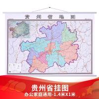 贵州省地图新版 1.4x1米挂图 全省交通行政区划 哈图社分省系列 无