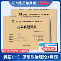 2022考研英语一政治历年真题 201英语一101政治2012-2021考研英语政治历年真题试卷 考研英一政治历年真题真