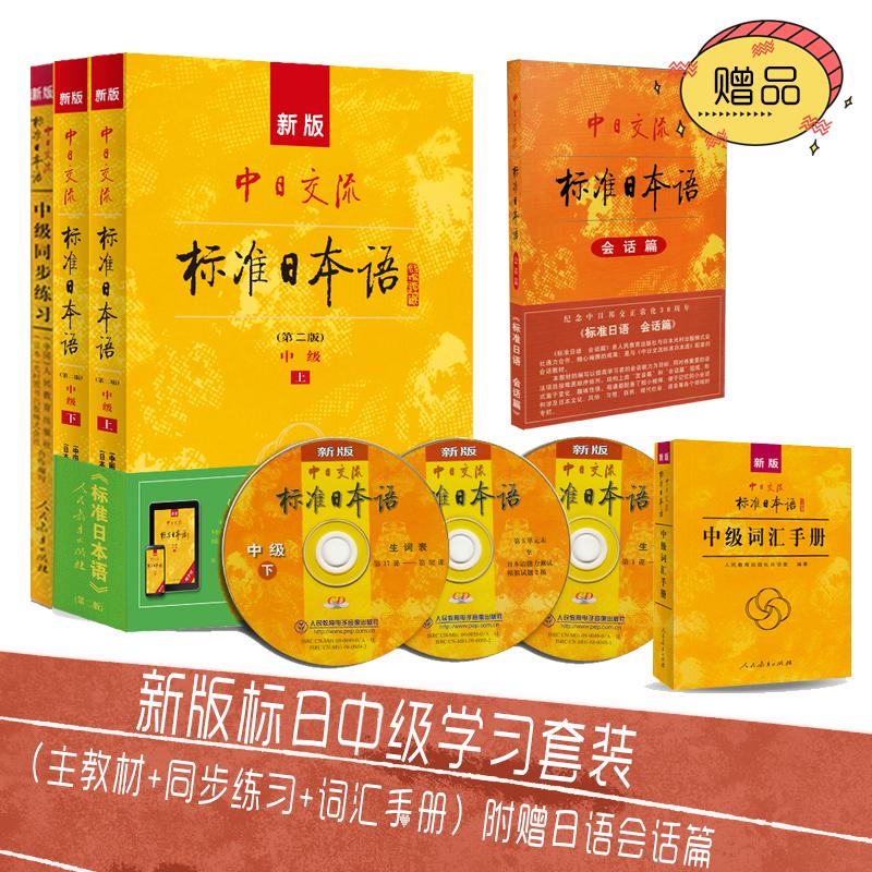 新版中日交流标准日本语 中级(第二版)标日日语学习套装(主教材+同步练习+词汇手册)附赠日语会话篇