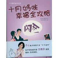 【旧书二手书八成新】十月妈咪幸福全攻略