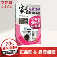 家用电器维修实用技能手册:空调器、电冰箱、洗衣机 机械工业出版社