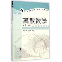 离散数学(第2版数学计算机面向21世纪本科生教材) 刘玉珍//刘咏梅