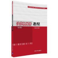 计算机网络教程(第2版) 张基温 9787302490111 清华大学出版社教材系列