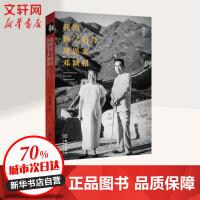 【荣获2018中国好书】我的伯父伯母周恩来邓颖超 金城出版社