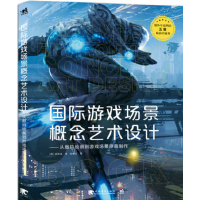 中青雄狮:国际游戏场景概念艺术设计:从数码绘画到游戏场景原画制作