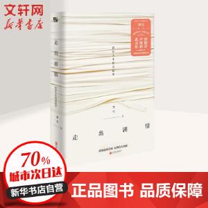 走出剧情 北京联合出版公司