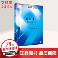 病理学 第9版 人民卫生出版社