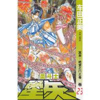 《圣斗士星矢》23 (日)车田正美,梁晓岩 中国少年儿童出版社