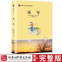 童年高尔基北京时代华文书局原著无删减青少年版