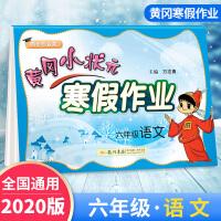 黄冈小状元寒假作业六年级语文
