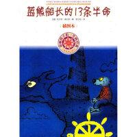 【新书店正版】蓝熊船长的13条半命,(德)莫尔斯,李士勋,人民文学出版社9787020080762