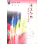 爱意丛林(萌醒与人生恋歌)――金马 青春素养系列,金马,河北人民出版社9787202026434